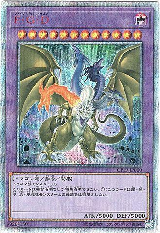 F・G・D (20th Secret/CP19-JP000)5_融合闇12