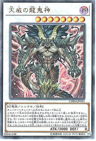 天威の龍鬼神 (Ultra/CHIM-JP035)7_S/闇8