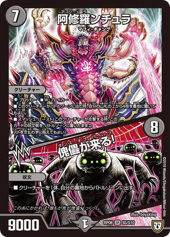 [SR] 阿修羅ンチュラ/傀儡が来る! (RP08-S5/闇)