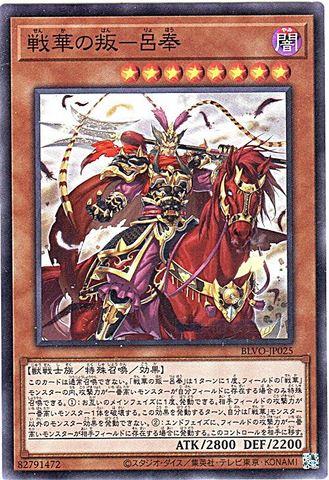 戦華の叛-呂奉 (Super/BLVO-JP025)・BLVO_1_3_闇8