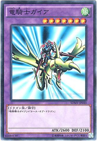 [N] 竜騎士ガイア (5_融合風7/SDMY-JP044)