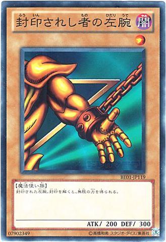 封印されし者の左腕 (Normal/Rare)3_闇1