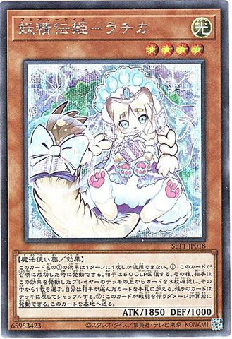 [Secret] 妖精伝姫-ラチカ (・SLT1_3_光4/SLT1-JP018)