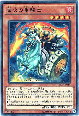 [N] 業火の重騎士 (3_炎4/EP15-JP054/SR09-JP007)