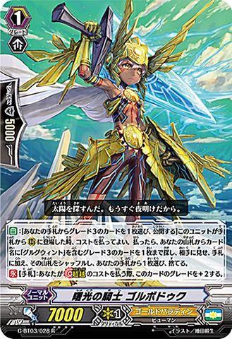 曙光の騎士 ゴルボドゥク R GBT03/028(ゴールドパラディン)