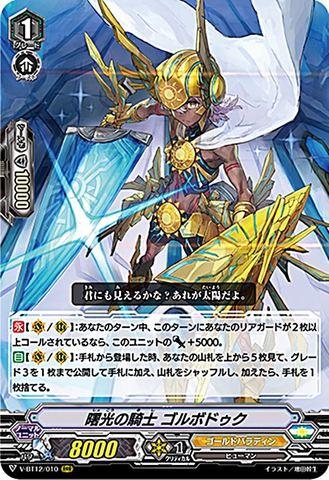 曙光の騎士 ゴルボドゥク RRR VBT12/010(ゴールドパラディン)