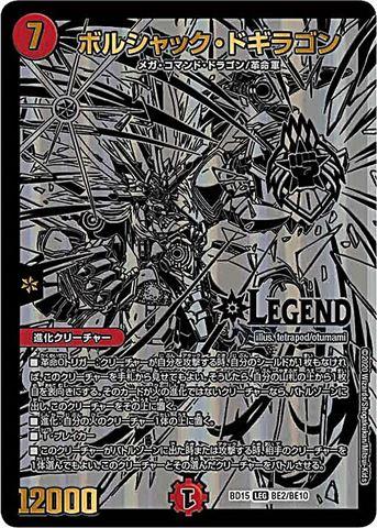 【売切】 [L] ボルシャック・ドギラゴン (BD15-BE2/火)