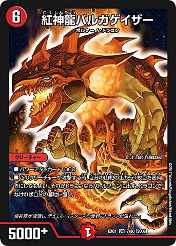 [SR] 紅神龍バルガゲイザー (EX01-07/火)