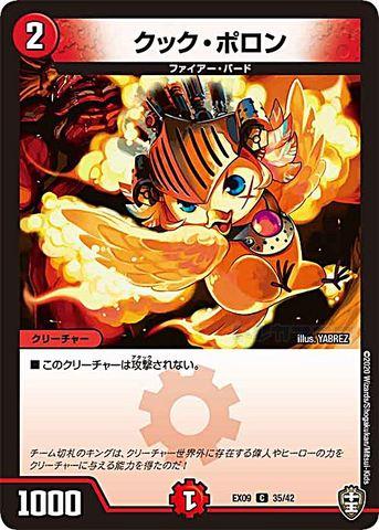 【売切】 [C] クック・ポロン (EX09-35/火)