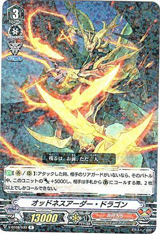 オッドネスアーダー・ドラゴン R VBT08/033(かげろう)