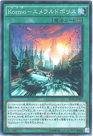 Kozmo-エメラルドポリス (Super/EP16-JP017)1_フィールド魔法