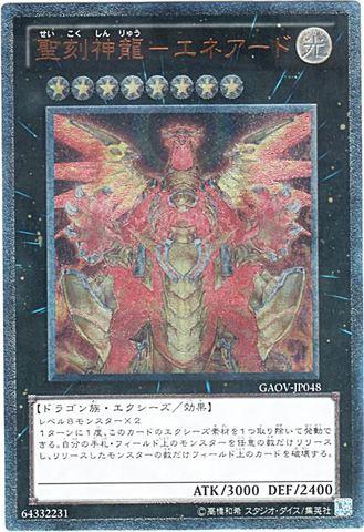 [Ultimate] 聖刻神龍-エネアード (6_X/光8/-)