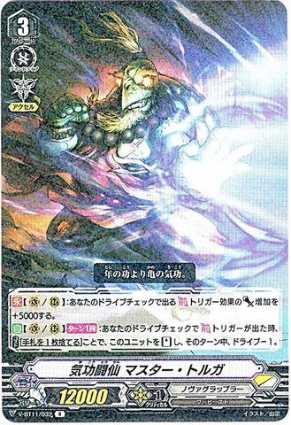 気功闘仙 マスター・トルガ R VBT11/032(ノヴァグラップラー)