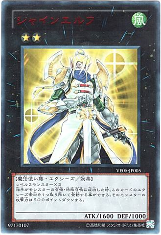 シャインエルフ (Ultra)6_X/風2