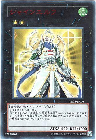 [Ultra] シャインエルフ (6_X/風2/-)