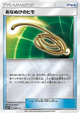 [-] あなぬけのヒモ (SM4p 089/114/グッズ)