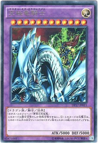 [R] 究極竜騎士 (5_融合光12/DP17-JP011)
