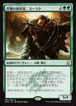 狩猟の統率者、スーラク/Surrak, the Hunt Caller/DTK-210/R/緑