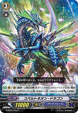 コバルトネオン・ドラゴン C GCB02/025(アクアフォース)