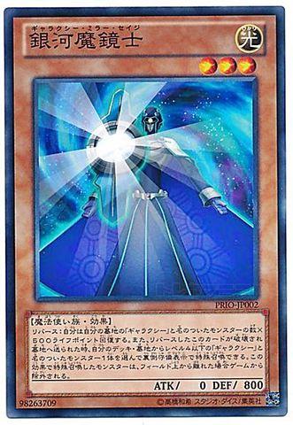 [N] 銀河魔鏡士 (3_光3/-)