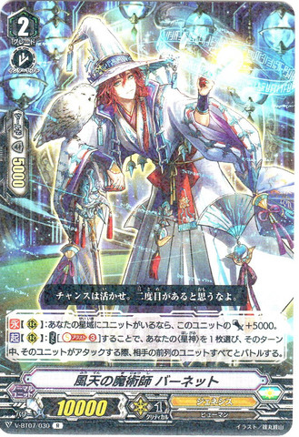 風天の魔術師 バーネット R VBT07/030(ジェネシス)