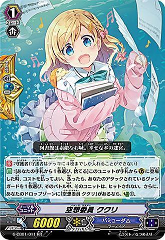 空想委員 ククリ RR GCB01/011 (バミューダ△)