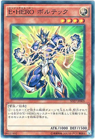 E・HERO ボルテック (Normal)3_光4