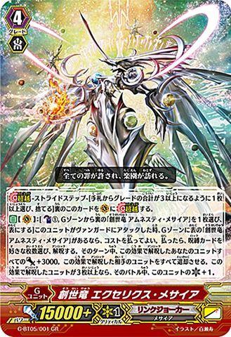 創世竜 エクセリクス・メサイア GR GBT05/001(リンクジョーカー)