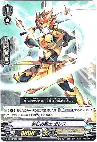 美技の騎士 ガレス C VEB03/048(ゴールドパラディン)