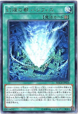[R] 幻煌の都 パシフィス (1_フィールド魔法/MACR-JP056)