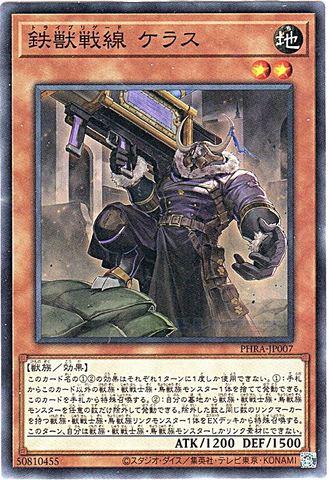 鉄獣戦線 ケラス (N/PHRA-JP007)鉄獣3_地2