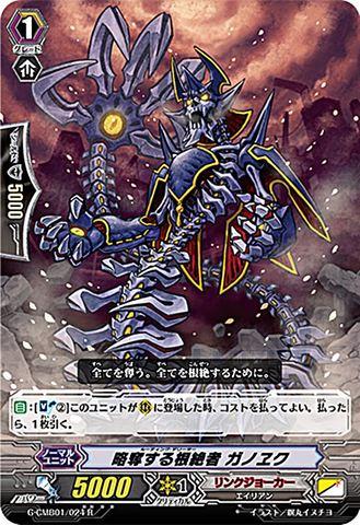 略奪する根絶者 ガノヱク R GCMB01/024(リンクジョーカー)