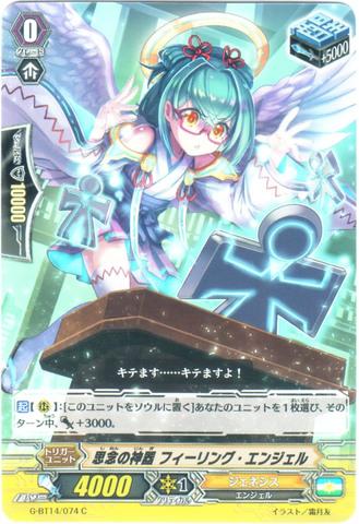 思念の神器 フィーリング・エンジェル C GBT14/074(ジェネシス)