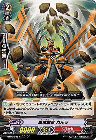 魔竜戦鬼 カルラ BT06/038(なるかみ)