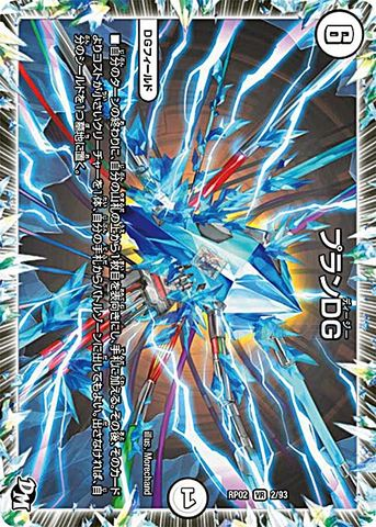 [VR] プランDG (RP02-02/無)