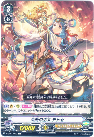 英断の巫女 チトセ C VBT01/050(オラクルシンクタンク)