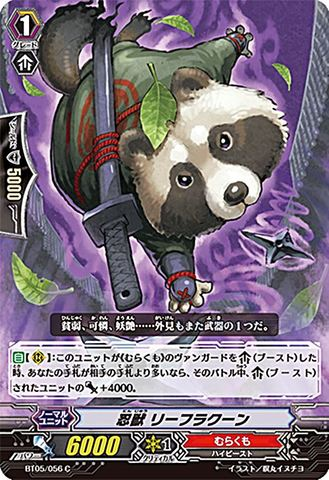 忍獣リーフラクーン BT05/056(むらくも)