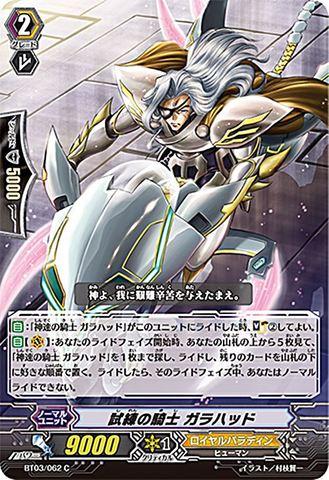 試練の騎士ガラハッド BT03/062(ロイヤルパラディン)
