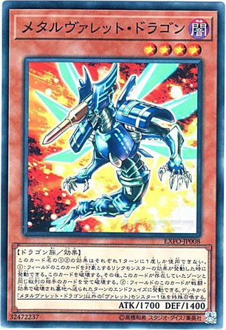 メタルヴァレット・ドラゴン (N)ヴァレット3_闇4