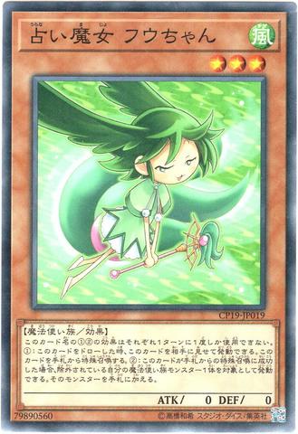 占い魔女 フウちゃん (N/CP19-JP019)3_風3