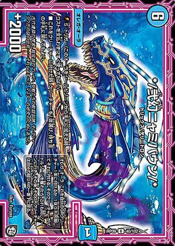 【売切】 [UC] */弐幻ニャミバウン/* (RP09-40/水)