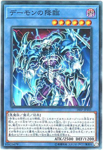 デーモンの降臨 (Super/18SP-JP001)4_儀式闇6