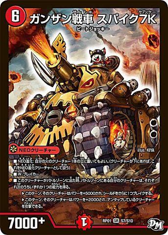 [SR] ガンザン戦車 スパイク7K (RP01-S7/火)
