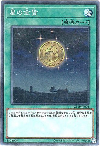 星の金貨 (N/CP19-JP003)1_通常魔法