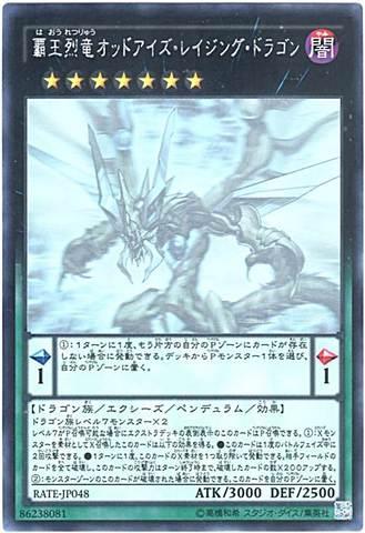 覇王烈竜オッドアイズ・レイジング・ドラゴン (Holographic/RATE-JP048)6_X/闇7