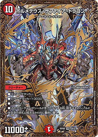 【売切】 [UGC] ボルメテウス・サファイア・ドラゴン (RP09-G4/火)