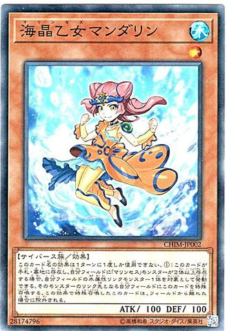 [N] 海晶乙女マンダリン (海晶乙女3_水1/CHIM-JP002)