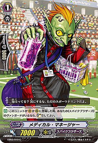 メディカル・マネージャー EB03/019(スパイクブラザーズ)