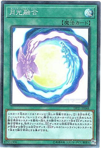 [Super] 月光融合 (月光1_通常魔法/DP21-JP048)