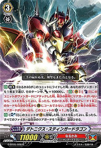 デトニクス・スティンガードラゴン R GBT05/028(なるかみ)